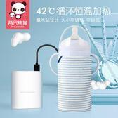 奶瓶保溫套 兩只熊貓 USB寶寶奶瓶保溫套貝親恒溫奶瓶水杯保溫袋便攜熱奶器 快樂母嬰