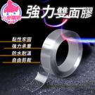 現貨 快速出貨【小麥購物】強力雙面膠 強力防水雙面膠 透明雙面膠帶 膠帶 雙面膠【G197】