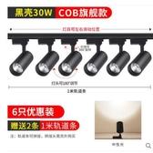 led照射燈 led軌道燈服裝店鋪COB商用明裝吸頂導軌式超亮聚光背景墻天花射燈 城市科技DF