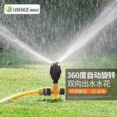 噴水器自動灑水器360度旋轉園林農業灌溉噴水澆水噴頭綠化農用草坪噴 快速出貨