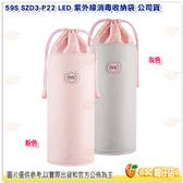 SGS檢測 59S LED 紫外線消毒收納袋 公司貨 180秒快速消毒 殺菌率99.9% 消毒袋 刷具 矽膠玩具 飾品