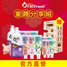Oral Fresh 歐樂豬新春禮包-童趣分享組