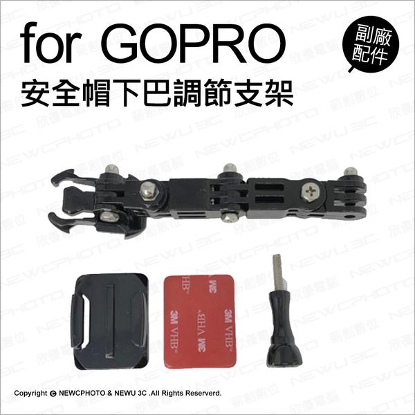 GoPro 副廠配件 安全帽下巴調節支架 轉向關節 下巴座 適用GoPro、小蟻、山狗 【可刷卡】薪創數位