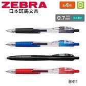 日本 斑馬 Surari 乳化墨水 0.7mm 再生材 真順筆 BN11 原子筆 /支