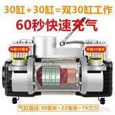 汽車用打氣泵車載充氣泵輪胎加氣12v雙缸便攜式小轎車高壓沖氣泵   LY9039『美鞋公社』