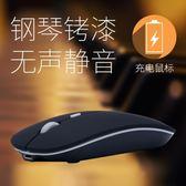 無聲靜音可充電無線滑鼠無線女生