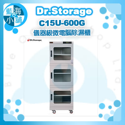 Dr.Storage 漢唐 儀器級微電腦除濕櫃(C15U-600G)