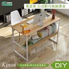 DIY 基諾斯 日式輕巧收納書桌...