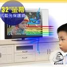 【EZstick抗藍光】32吋寬 外掛式抗藍光 抗UV 光學液晶電視 護眼 螢幕保護鏡 保護罩 尺吋 : 730*440mm