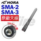 HORA SMA-2 SMA-3 公頭 無線電 對講機 天線 原廠天線 無線電對講機專用 SMAP
