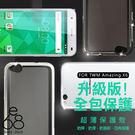E68精品館 輕薄透 手機殼 TWM Amazing X6 軟殼 保護套 清水套 手機套 透明殼 矽膠套