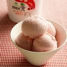 草莓冰淇淋(1公升x4盒) 免運費冰涼送到府喔!!
