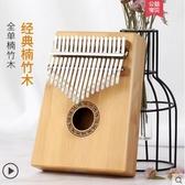 拇指琴安德魯拇指琴卡林巴琴17音初學者卡靈巴琴kalimba手指琴入門樂器 伊蒂斯