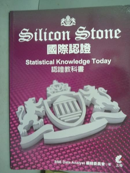 【書寶二手書T8/進修考試_QKE】Statistical Knowledge Today認證教科書_SSE Data