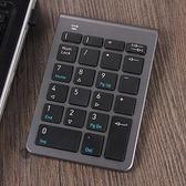 數字鍵盤 千業筆記本數字小鍵盤電腦有線外接超薄財務USB無線鍵盤【快速出貨八折搶購】