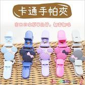 【NG特惠商品】手帕防掉夾 嬰幼兒口水巾防丟卡通雙頭防掉夾-JoyBaby