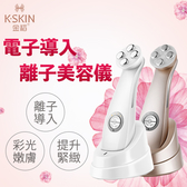 金稻 彩光導入美容儀 超音波導入儀 彩光儀 KD-9900