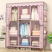 簡易布衣柜櫃布藝實木組合組裝大號雙人加固韓式宿舍經濟型衣櫥單人
