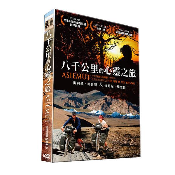 八千公里的心靈之旅 DVD ASIEMUT 奧利佛?希金斯 梅蘭妮 開立爾