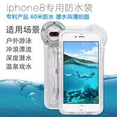 手機防水袋蘋果iphone8/plus通用潛水游泳套觸屏水下拍照保護殼   麻吉鋪