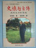 【書寶二手書T1/傳記_GSD】史懷哲自傳-我的生活和思想_史懷哲著