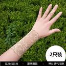 蕾絲護腕套女遮疤紋身刺青護肘胳膊手臂袖套防曬夏季薄款假袖子 快意購物網