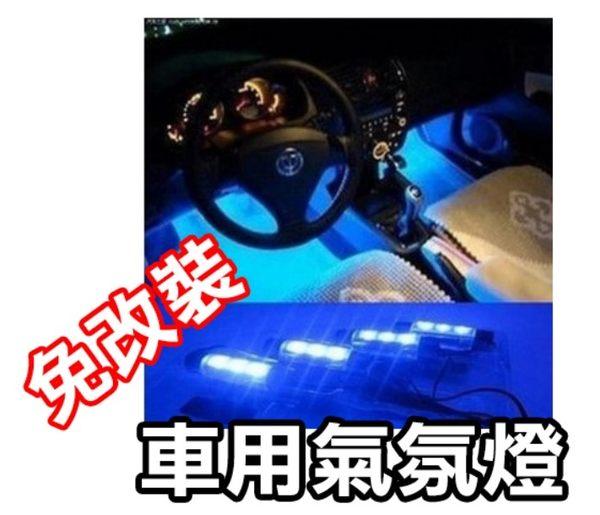 [ 免改裝 ]車內氣氛燈車內氛圍燈Camry WishSentra Tiida CR-V Focus Yaris54B