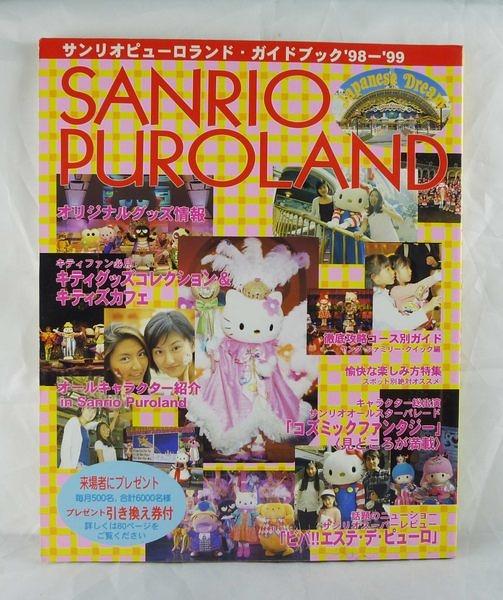 【震撼精品百貨】 Kitty Goods Collection季刊~puroland『樂園雜誌』