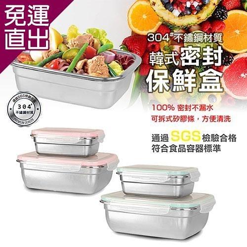 丹露 韓式304不鏽鋼密封保鮮盒2入組(600ml+1900ml) SSC-6090【免運直出】