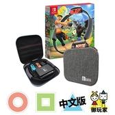 現貨 NS Switch 健身環大冒險中文版+健身環收納包