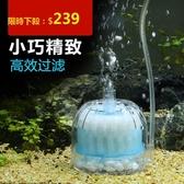 森森水妖精魚缸迷你吸便器小型生化棉過濾器反氣舉氣動式過濾設備 超值價