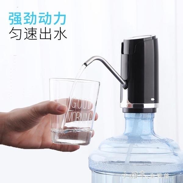 桶裝水抽水器純凈水礦泉水壓水器吸水器電動充電飲水機家用上水器 【全館免運】