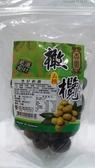 杏園~去核橄欖300公克/包