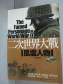 【書寶二手書T7/軍事_IIF】二次世界大戰風雲人物_陳渠蘭