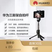 Huawei/華為三腳架自拍桿自拍神器手機自拍桿藍牙遙控通用型拍照c