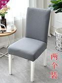 椅子套 針織家用連體彈力餐桌椅子套罩簡約椅墊坐墊通用餐椅套凳子套罩 【限時82折】
