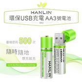 環保USB充電AA3號電池 USB充電 隨身充電 全球通循環充電 手機 平板 風扇 耳機 生日  母親節