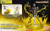 組裝模型 Figure-rise Standard 七龍珠 特效配件 黃色氣場特效 TOYeGO 玩具e哥