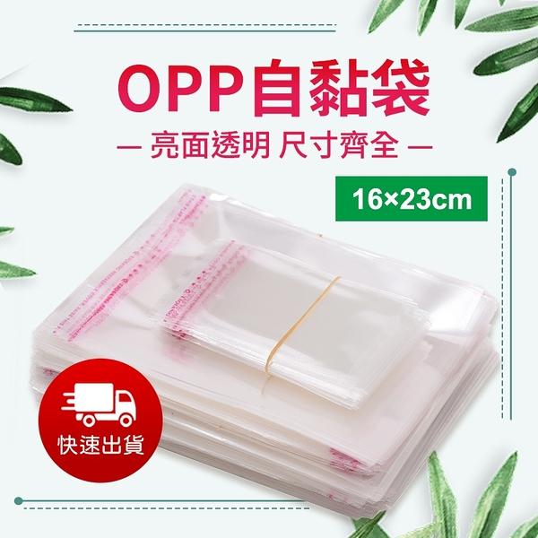 【16x23cm】OPP自黏袋 100入 超透明 自黏袋 OPP平口袋 透明袋 透明包裝袋 批發