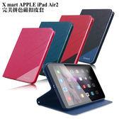 X_mart Apple iPad Air 2 完美拼色磁扣支架皮套完美拼色磁扣皮套