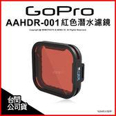 【請先詢問庫存】GoPro 原廠配件 AAHDR-001 紅色潛水濾鏡 Hero 5 60M防水殼★刷卡★薪創