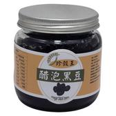 醋泡黑豆(600g) 水果醋 黑豆 大黑豆 黑豆粒