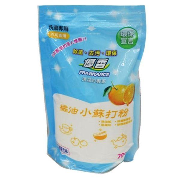 【優香】橘油小蘇打-食品級 700g