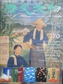 【書寶二手書T4/雜誌期刊_YCS】歷史文物_170期