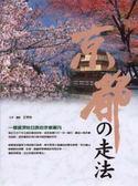 (二手書)京都的走法:一個資深哈日族的京都案內