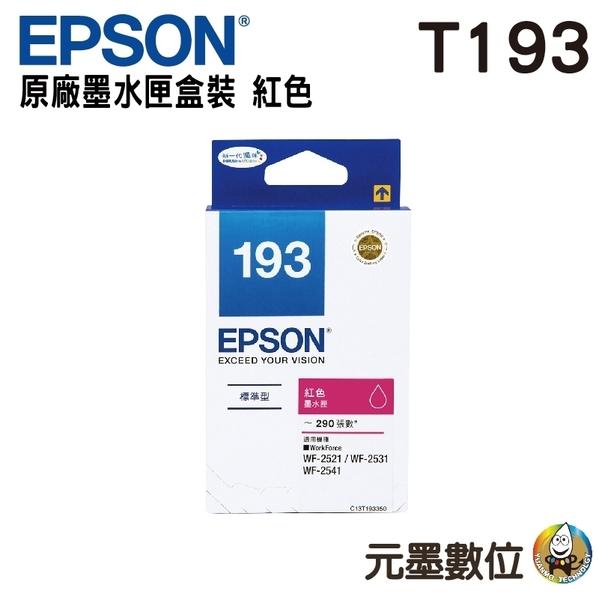 【原廠盒裝墨匣 紅色】EPSON T193 T193350 公司貨 適用於WF-2531/2631/2541/2651