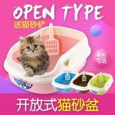 開放式貓沙盆 貓砂盆半封閉式貓屎盆子 拉屎貓盆 貓咪用品貓廁所xw