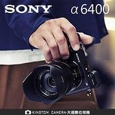 SONY A6400M SEL18135 變焦鏡頭 公司貨 再送64G卡+專用電池+專用座充超值組