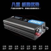 逆變器 車載逆變器12v24v轉220v家用3000w大功率電源轉換器充電器一體機 爾碩LX