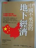 【書寶二手書T5/社會_OMN】中國不承認的地下經濟-台灣離不開中國中國離不開地下經濟_富坂聰